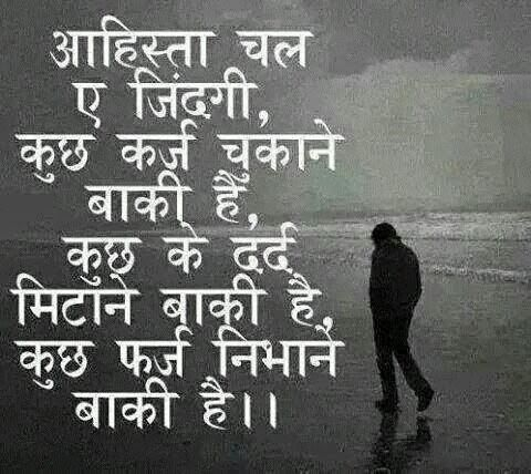 Sad Quotes About Love And Life In Hindi : ... Hi Shayari: sad shayari in hindi Quotes Pinterest Nice and Sad