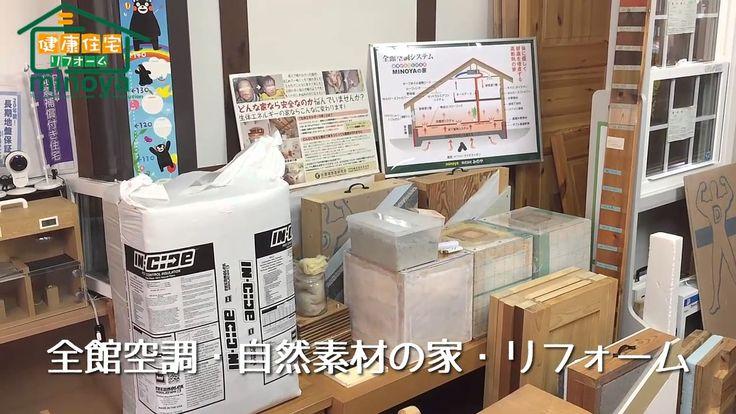自然素材の家・全館空調・リフォーム 三重県鈴鹿市みのやの家 新築・リフォーム・キッチン・お風呂・トイレ・平家の家・2世帯住宅