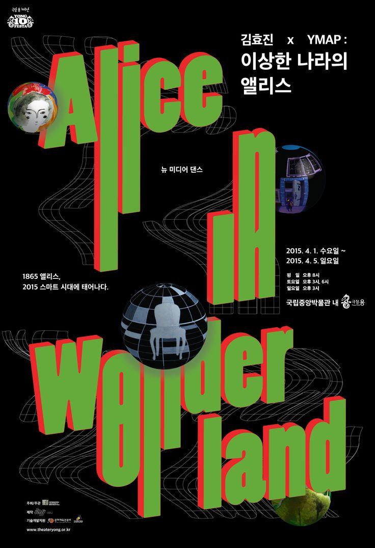 Korean poster design - Gig Poster By Kim Bohuy