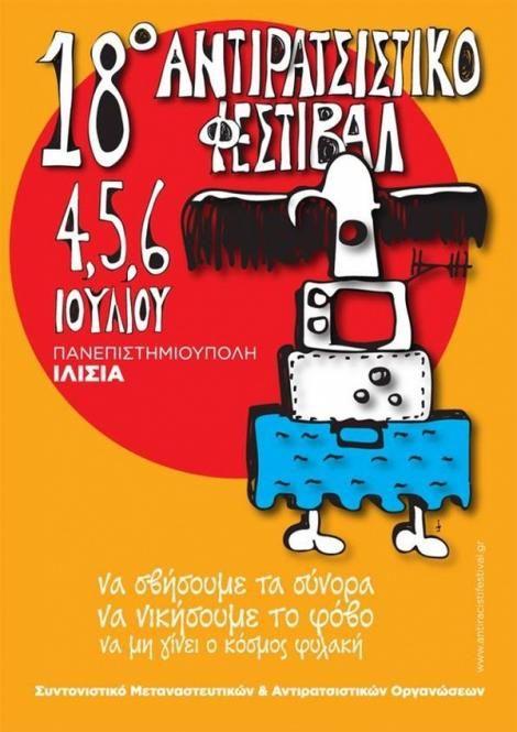 Tριήμερο Αντιρατσιστικό Φεστιβάλ στην Αθήνα