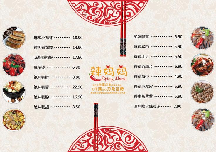 Menu design for Chinese restaurant