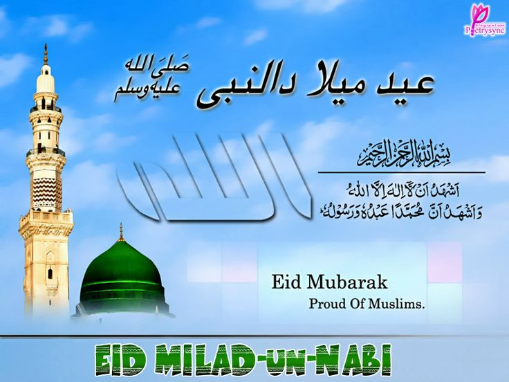 Mohammad PBUH Birthday Wishes Picture Jashan Eid Milad-Un-Nabi Card