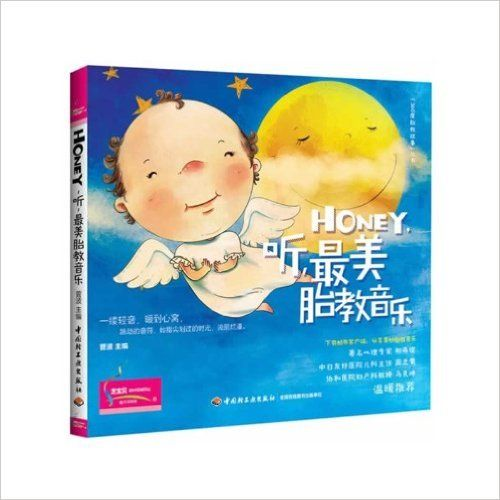 Prenatal Education Story Series: the Most Beautiful Antenatal Training Music (Chinese Edition): Jian Bo: 9787501996605: Amazon.com: Books