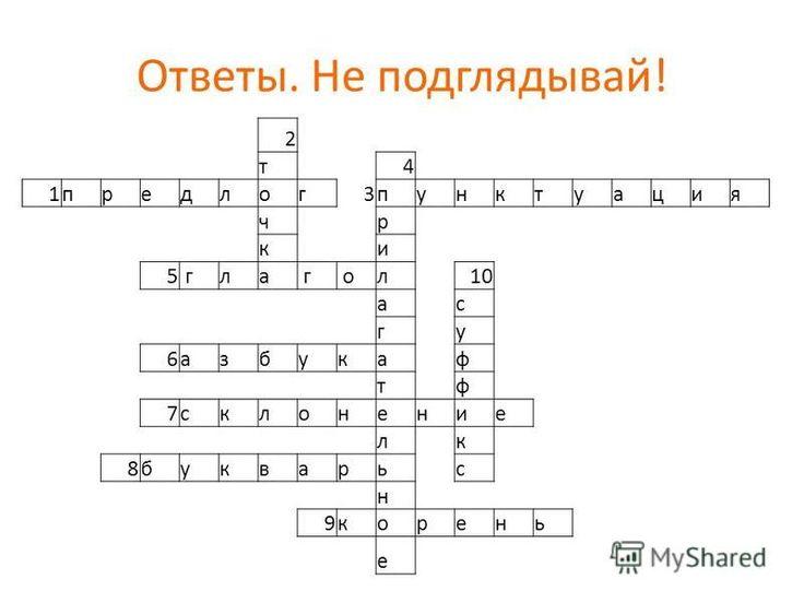 Кроссворд по русскому языку 4 класс с ответами