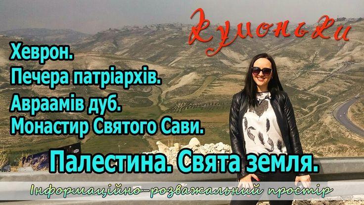 Палестина. Свята земля. Хеврон. Печера патріархів. Монастир Святого Сави...