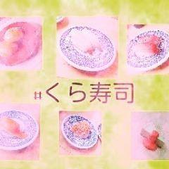 今日は#くら寿司 に行ってきた~! #みかんサーモン #あぶりチーズ豚カルビ #炙りサーモンてりマヨ #旨だれ牛カルビ #イベリコ豚の大とろ #生えび #はまち #オニオンリング を食べてデザートに #凍え冷えみかん #わらび餅 #チーズケーキ を食べたwww めっちゃ食べたわwww #肉 系ばっかだしw#デザート も結構食べたなw  #ガチャ も1回当たった✨ 🌙.*勉強の方は... 昼友達と理科をやろうと思ってたがフツーに遊んでしまい。5ページくらいしかやってないわwww よっしゃ今から頑張るわ! #勉強ウィーク #1week #残り #3日間 #頑張る #理科 #science