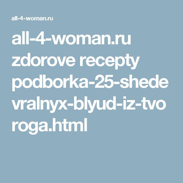 all-4-woman.ru zdorove recepty podborka-25-shedevralnyx-blyud-iz-tvoroga.html