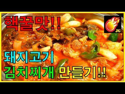 """[김치찌개 공략] 핵꿀맛!! 돼지고기 김치찌개 끓이는 방법!! - Jegalyang ★ PD제갈량 / How to cook delicious """"Kimchi stew"""" - YouTube"""