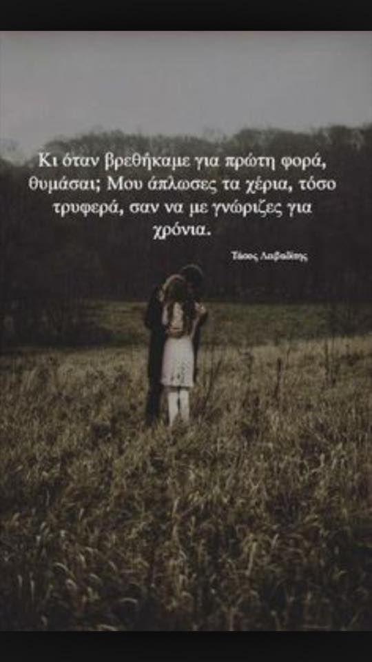 Tasos Leivaditis