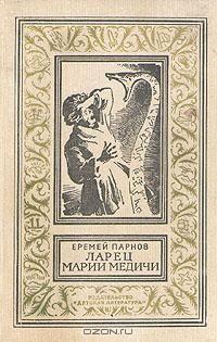 Ларец Марии Медичи — Еремей Парнов. Детская литература, 1972