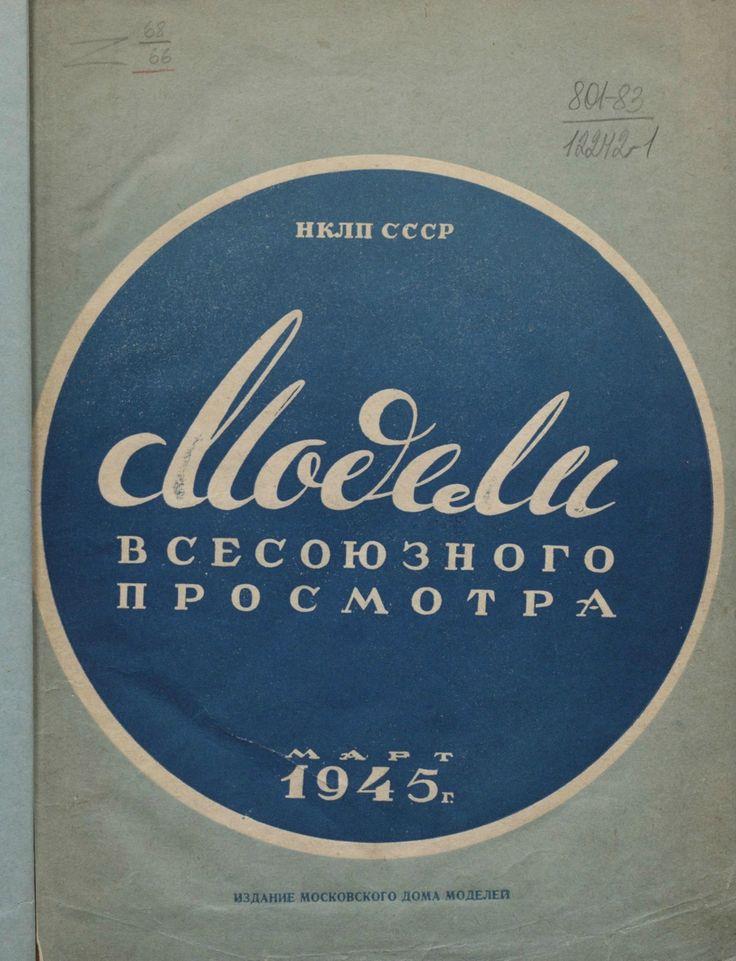 Советский альбом моделей верхнего платья. Март 1945 г. - история в фотографиях