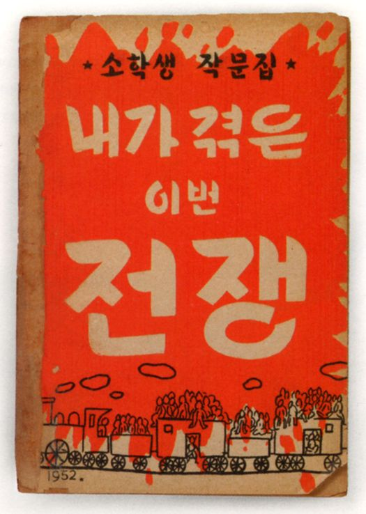 A Story of Books Becoming a Mountain  25 Children's Book and Magazine Covers from Korea, 1940s and 50s