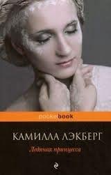 """...ящик   Pandoru...: Отзыв """"Ледяная принцесса""""  Камилла Лэкберг"""