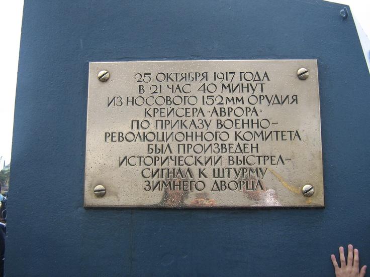 sul cannone dell'incrociatore Aurora, che sparò la salva che diede inizio alla Rivoluzione d'Ottobre - Incrociatore Aurora, San Pietroburgo