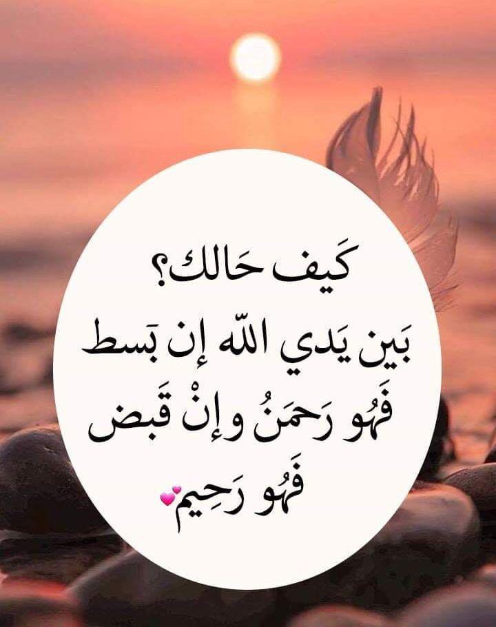 خواطر دينية رائعة فيس بوك Arabic Quotes Islam Beliefs Islamic Love Quotes