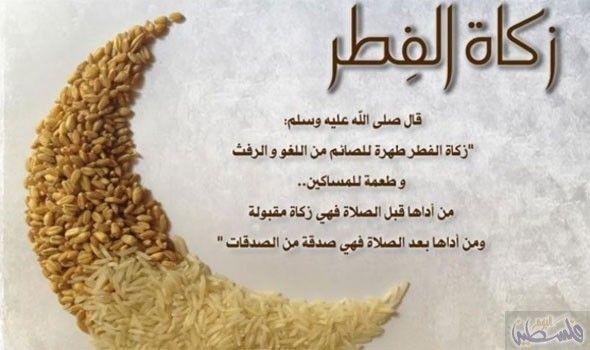 الإفتاء المصرية ت وض ح ح كم إخراج زكاة الفطر أوراق ا نقدية