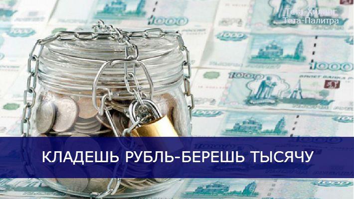 Вы можете отнестись к этому денежному ритуалу скептично но… Рецепт этот проверен веками. И имеет …