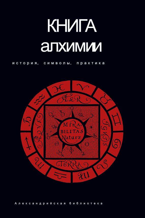 Энциклопедия символов скачать fb2
