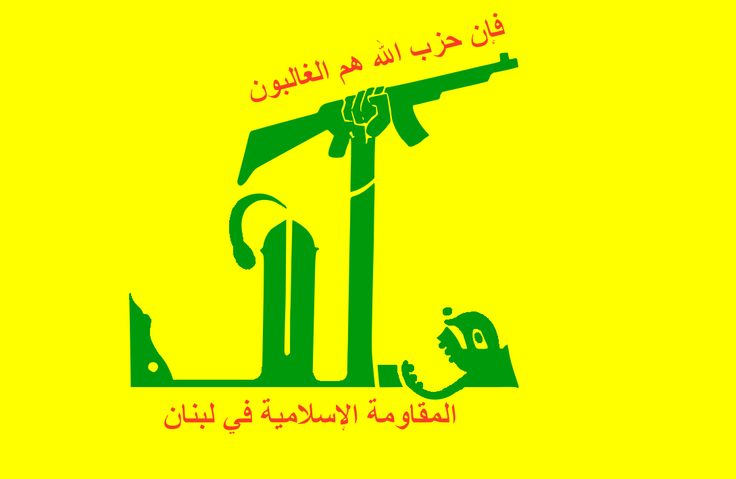 Government: This is the Hezbollah flag and the words on it mean 'The Party of Allah Shall Be Triumphant, The Islamic Resistance in Lebanon'. Though Hezbollah doesn't formally run Lebanon, it is the main political party and controls the army there. The country of Lebanon has a different flag which shows that there is a difference between Hezbollah and the other half of the Lebanese government. America doesn't like Hezbollah much and considers them a terrorist group.