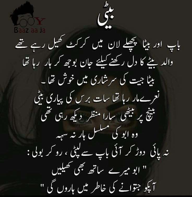 Fathers Day Quotes From Daughter In Urdu: 190 Best Images About Mama , Papa....meri Dunya On