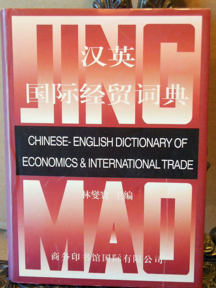 CHINESE-ENGLISH DICTIONARY OF ECONOMICS INTERNATIONAL TRADE Han Ying Guo Ji Jing