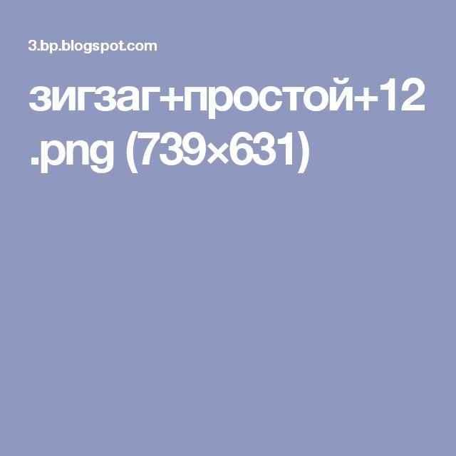 зигзаг+простой+12.png (739×631)