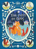 Αγαπημένα παιδικά βιβλία...: Ένα σπίτι για όλους