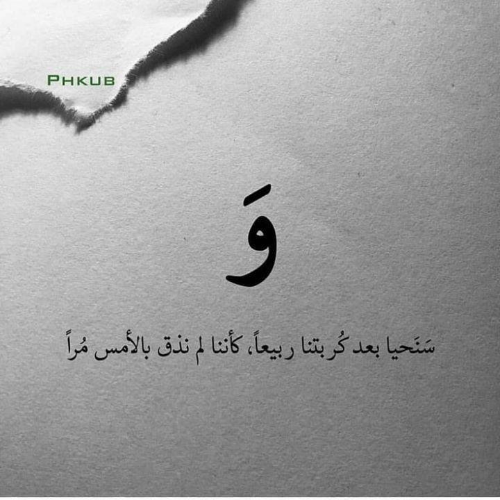 سنحيا بعد كربتنا ربيعا كأننا لم نذق بالأمس مرا Islamic Love Quotes Words Quotes Quotes For Book Lovers
