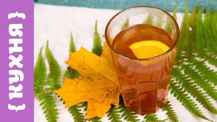 Горячий яблочный сидр мы приготовим на основе яблочного сока! Горячий и пряный он отлично согревает в осенний дождливый день :) Пости фото своего напитка в I...