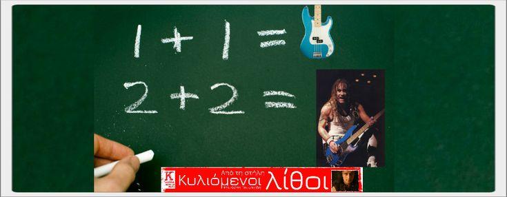 Συμβουλές για νέους μουσικούς. Γράφει ο Φώτης Τουμανίδης.