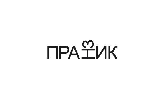 лого тайп празник