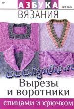 Азбука вязания. Вырезы и воротники спицами и крючком