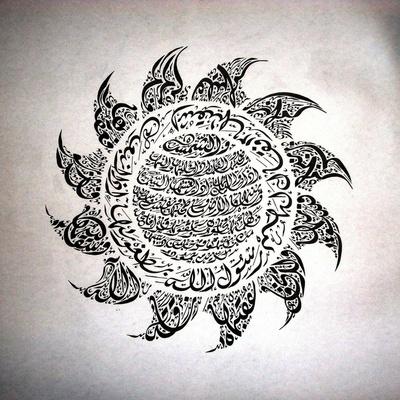 Islamic Calligraphy- Surah 91: The Sun