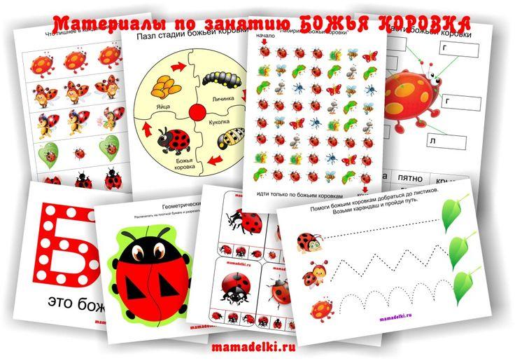Gratis download groot themapak voor kleuters: Lieveheersbeestje