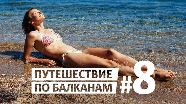 Греция море #8 Ура, мы добрались до моря в Греции! Мы селимся в традиционный каменный греческий дом и едем на купаться с собакой на море! Джари плавает с GoPro ;)