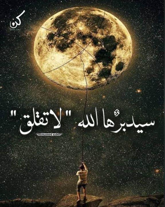 سيدبرها الله فلا تقلق Https Instagr Am P Cdiphroaoji Islamic Love Quotes Love Quotes Poster