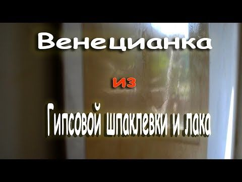 Венецианка из гипсовой шпаклевки!Рецепт венецианской штукатурки Донецк - YouTube