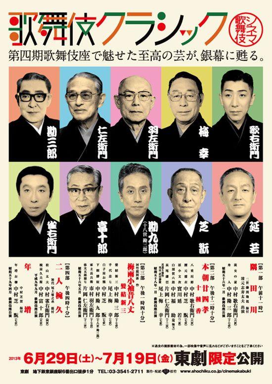 《シネマ歌舞伎》二人椀久/年増