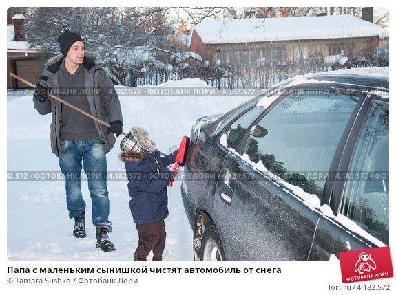 "Папа с маленьким сынишкой чистят автомобиль от снега © Tamara Sushko / Фотобанк Лори #FineArtPhotography by #Tamara SUshko#FineArtLandscapes #Zen #Nature  #Norrbotten ""Sweden"