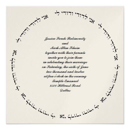 Exceptional Hebrew Jewish Wedding Invitation