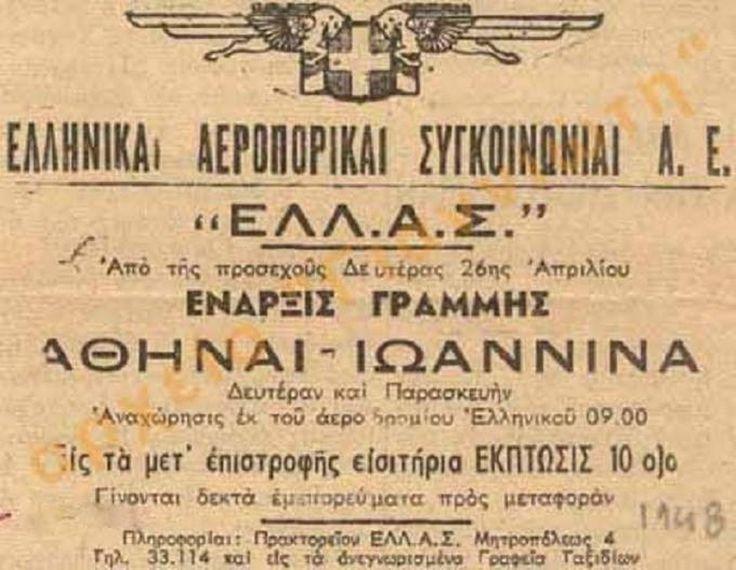 ΕΛΛ.Α.Σ (Ελληνικαί Αεροπορικαί Συγκοινωνίαι) Αθήνα-Ιωάννινα, 1948