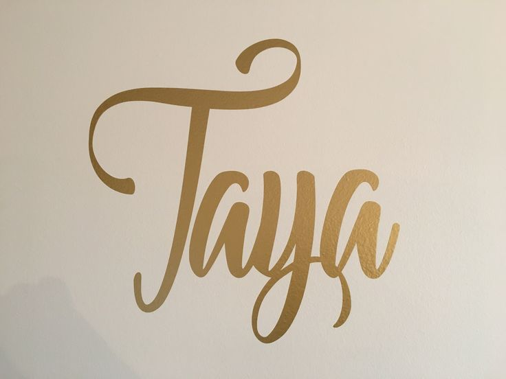 Oversized vinyl name Decal for room. This name is 12 x 12 and cut in matte gold Order from FB
