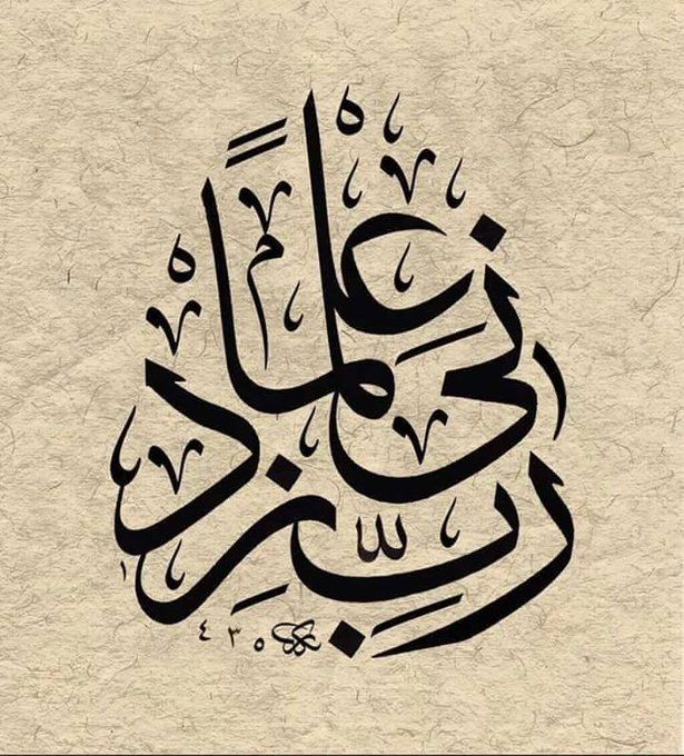 Arabic calligraphy Islamic arts- Oh my Lord,  keep my knowledge raised