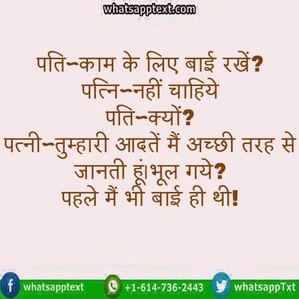 Pati patni ke hindi Jokes.. funny images