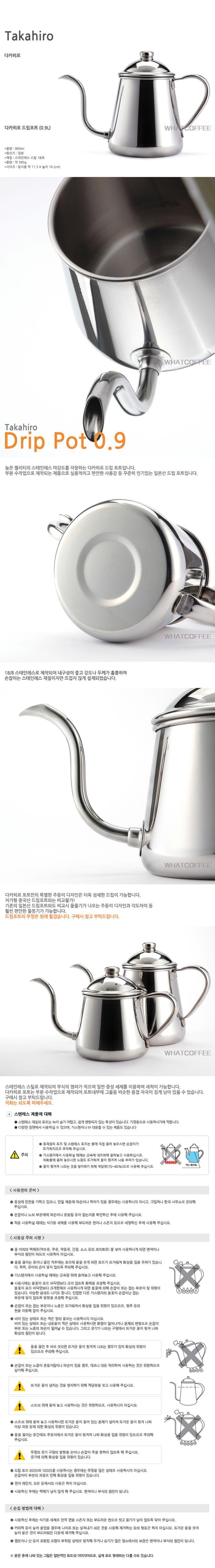 다카히로 드립포트 0.9L - Whatcoffee.co.kr - 칼리타,비알레띠,보덤,모카포트,드립용품,킨토 ::