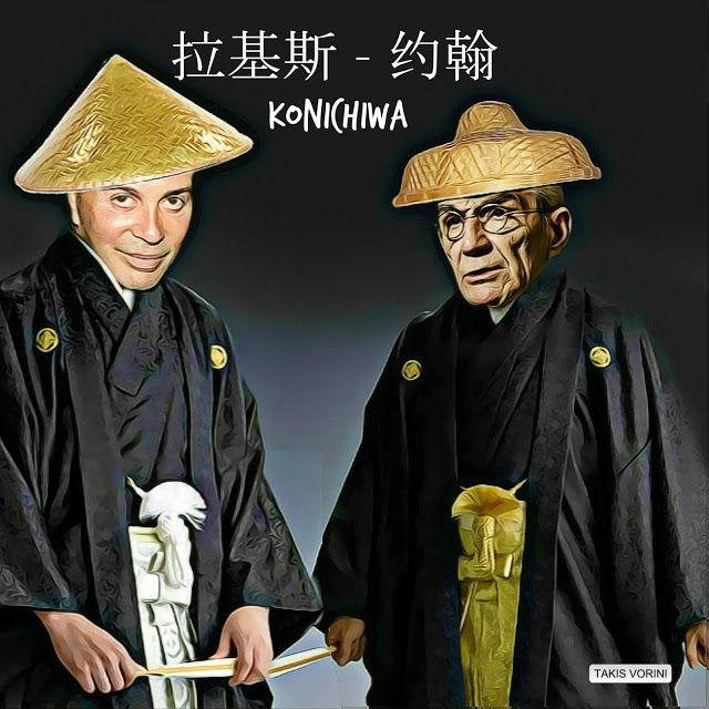 Με το ανάλογο ύφος ο δήμαρχος Θεσσαλονίκης Γιάννης Μπουτάρης και ο γνωστός στιλίστας Λάκης Γαβαλάς... τίμησαν την ιαπωνική ενδυματολογία...
