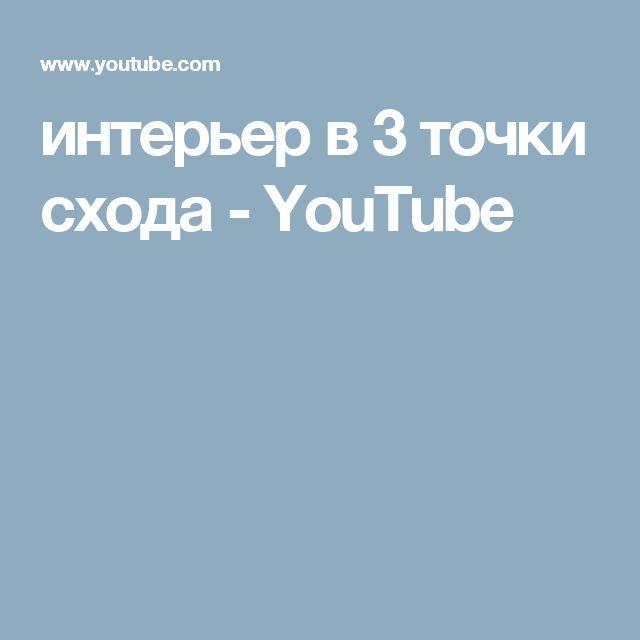 интерьер в 3 точки схода - YouTube