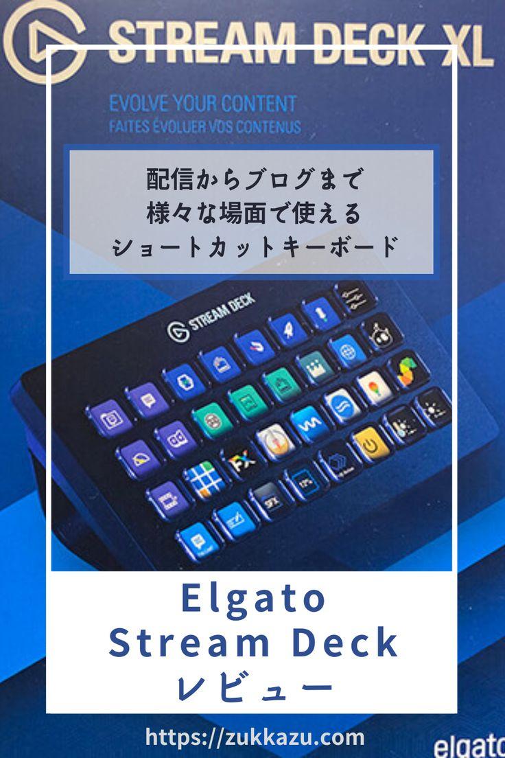 【Elgato Stream Deck XL レビュー】作業効率が爆上がりするショートカットキーボード!【2020