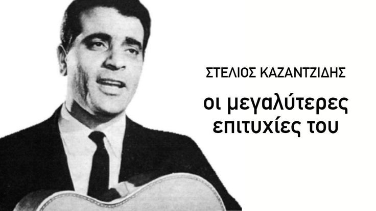 Την Παρασκευή το βράδυ - Στέλιος Καζαντζίδης