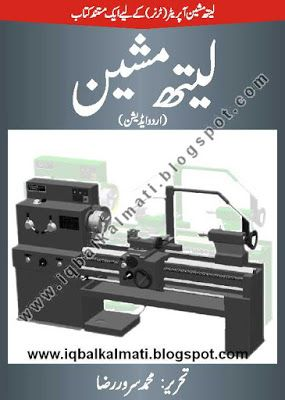 Lathe Machine (Turner) in Urdu by Muhammad Sarwar Raza is available to read online and download http://ift.tt/2h0MbOh